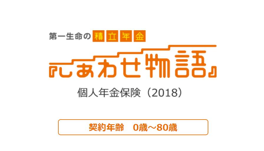 第一生命「しあわせ物語」ロゴ